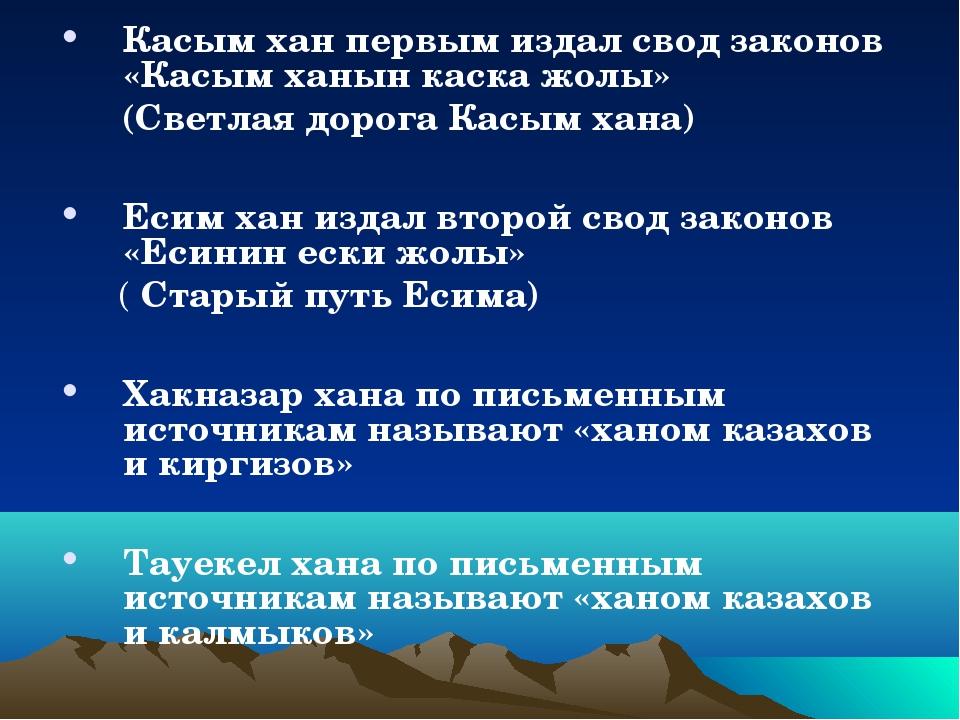 Касым хан первым издал свод законов «Касым ханын каска жолы» (Светлая дорога...