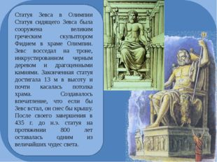 Александрийский маяк В III веке до н.э. был построен маяк, чтобы корабли мог
