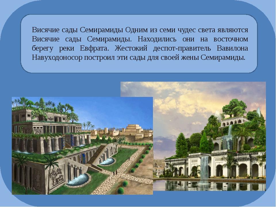 Сады, созданные строителями Вавилона, были четырёхъярусными. Своды ярусов оп...
