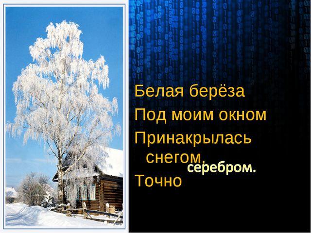Белая берёза Под моим окном Принакрылась снегом, Точно