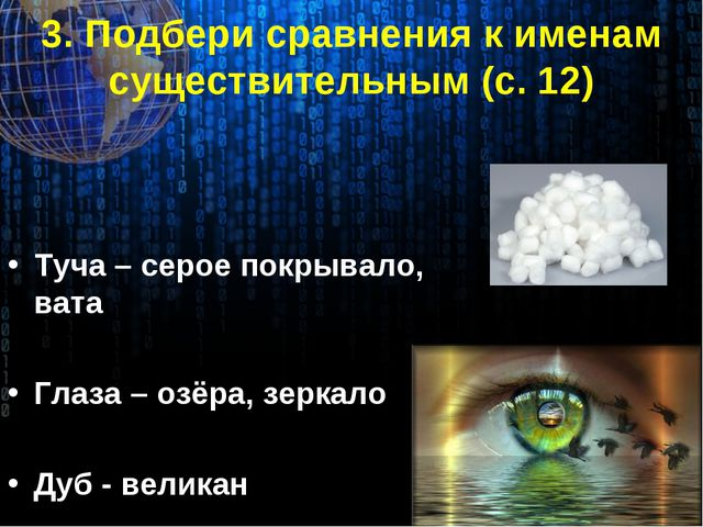 3. Подбери сравнения к именам существительным (с. 12) Туча – серое покрывало,...