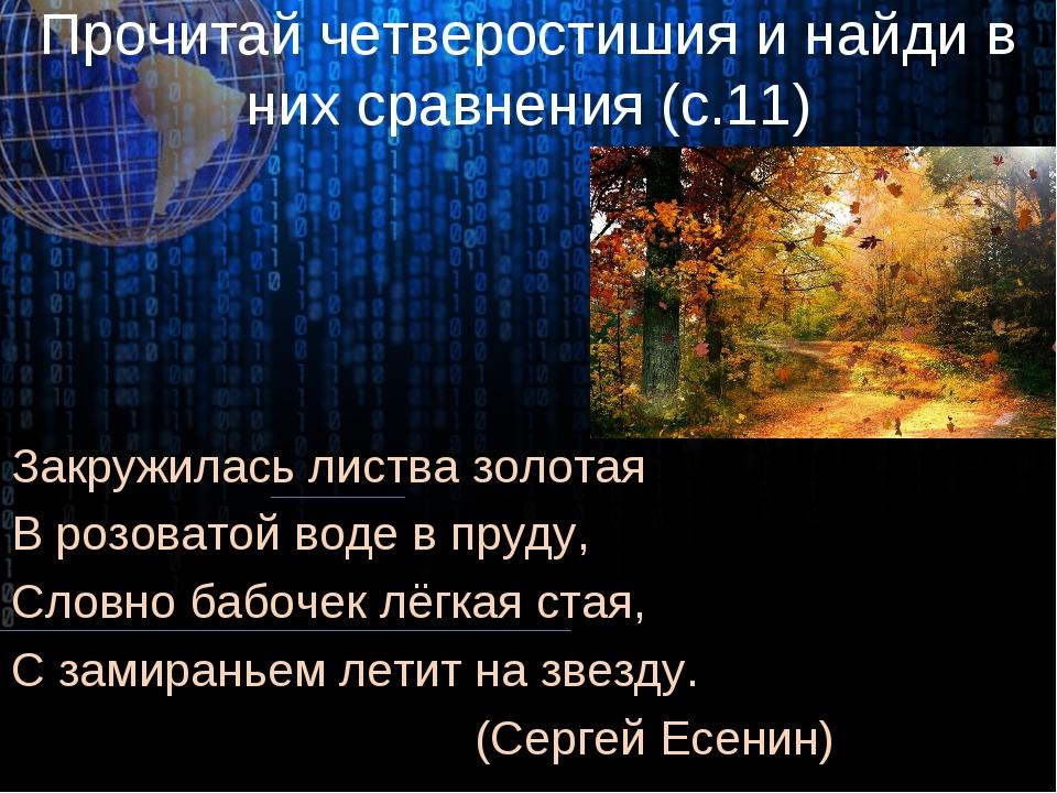 Прочитай четверостишия и найди в них сравнения (с.11) Закружилась листва золо...