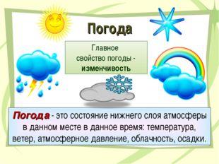 Погода Погода - это состояние нижнего слоя атмосферы в данном месте в данное