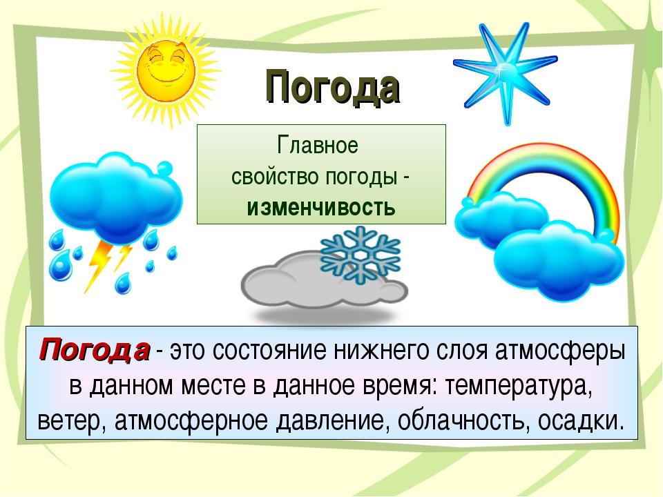 Погода Погода - это состояние нижнего слоя атмосферы в данном месте в данное...