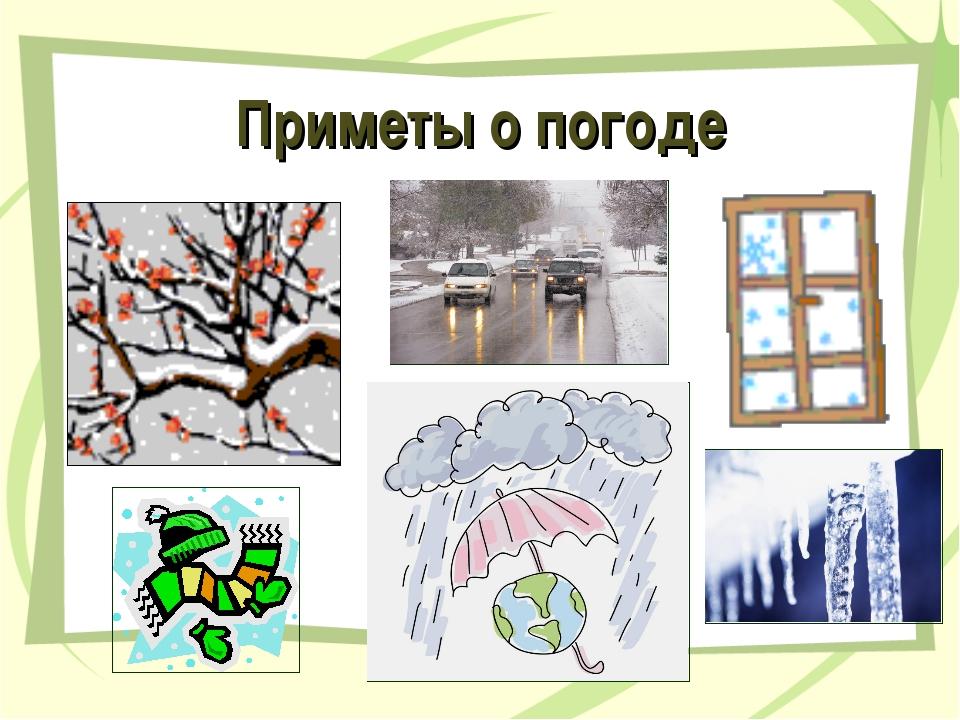 Приметы о погоде