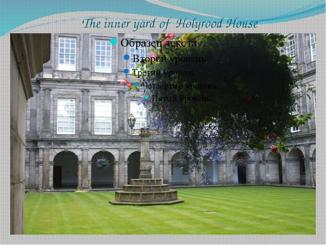 The inner yard of Holyrood House