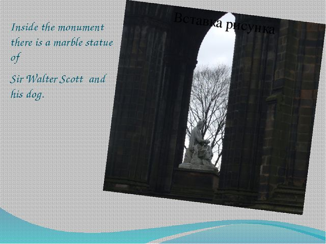 Inside the monument there is a marble statue of Sir Walter Scott and his dog.