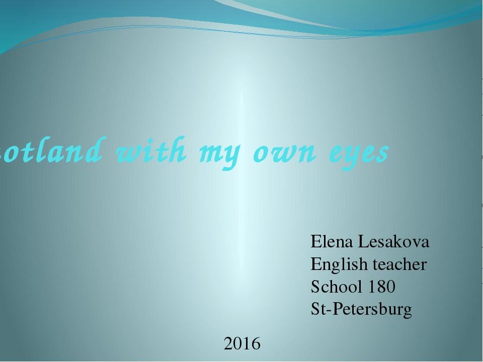 Scotland with my own eyes Elena Lesakova English teacher School 180 St-Peters...