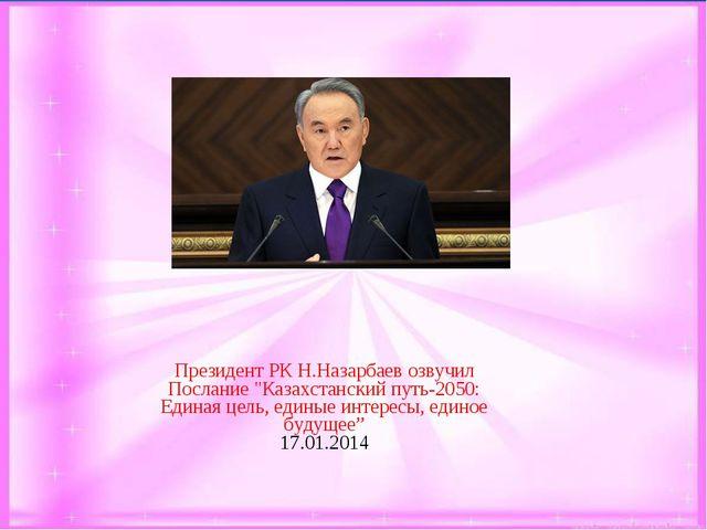 """Президент РК Н.Назарбаев озвучил Послание """"Казахстанский путь-2050: Единая це..."""