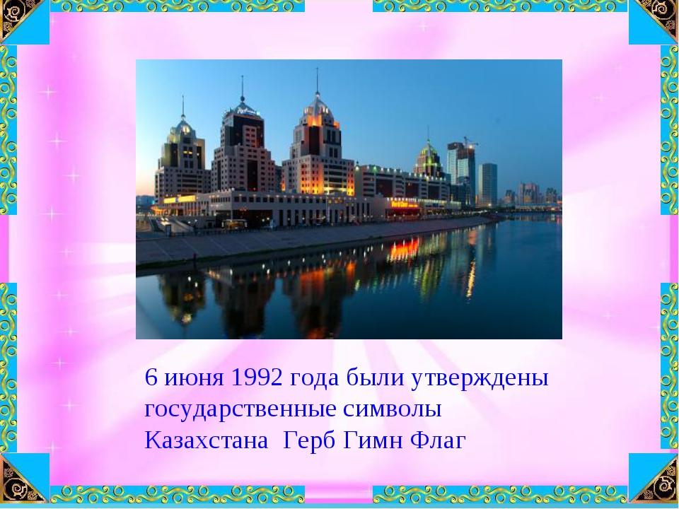 6 июня 1992 года были утверждены государственные символы Казахстана Герб Гимн...