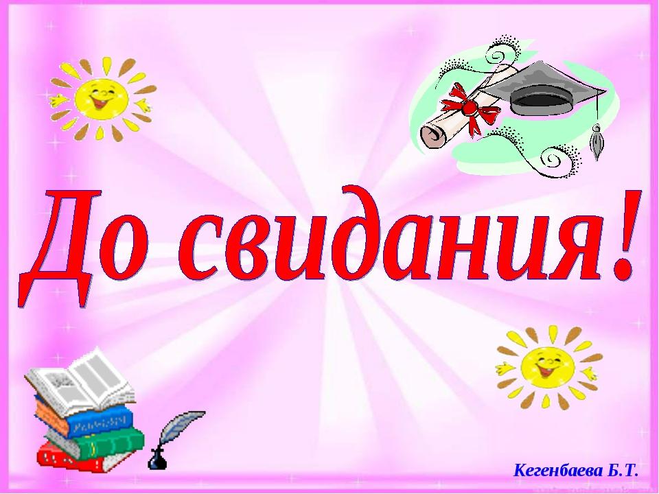 Кегенбаева Б.Т.