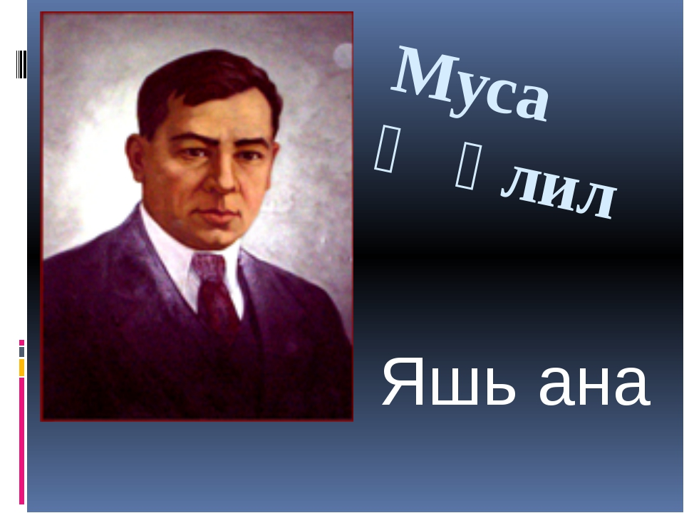 Муса Җәлил Яшь ана