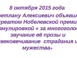 8 октября 2015 года Светлану Алексиевич объявили лауреатом Нобелевской преми