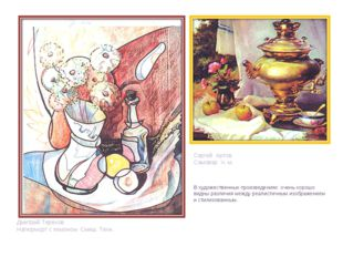 Сергей Артов Самовар Х. м. Дмитрий Терехов Натюрморт с лимоном Смеш. Техн. В