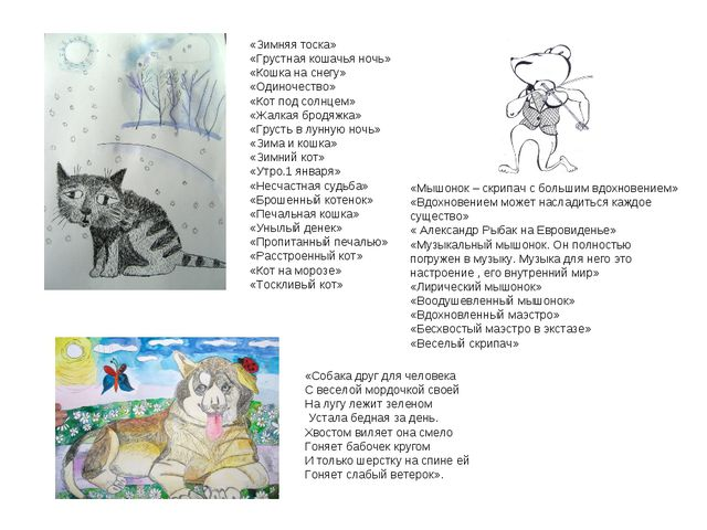 «Зимняя тоска» «Грустная кошачья ночь» «Кошка на снегу» «Одиночество» «Кот по...