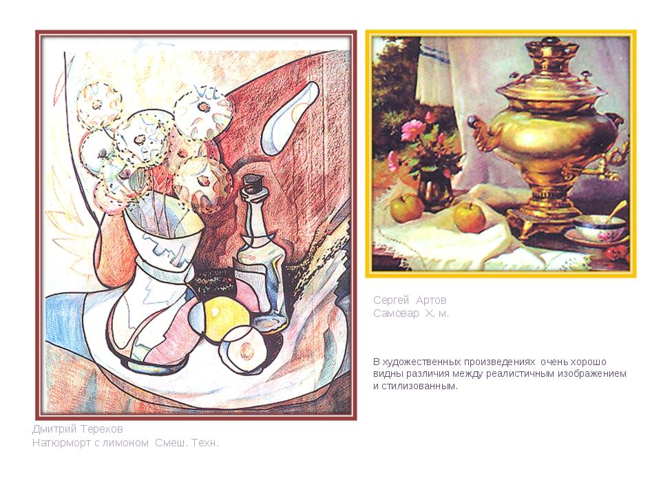 Сергей Артов Самовар Х. м. Дмитрий Терехов Натюрморт с лимоном Смеш. Техн. В...