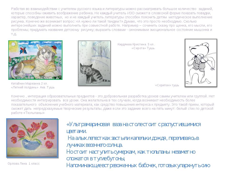 Работая во взаимодействии с учителем русского языка и литературы можно рассма...