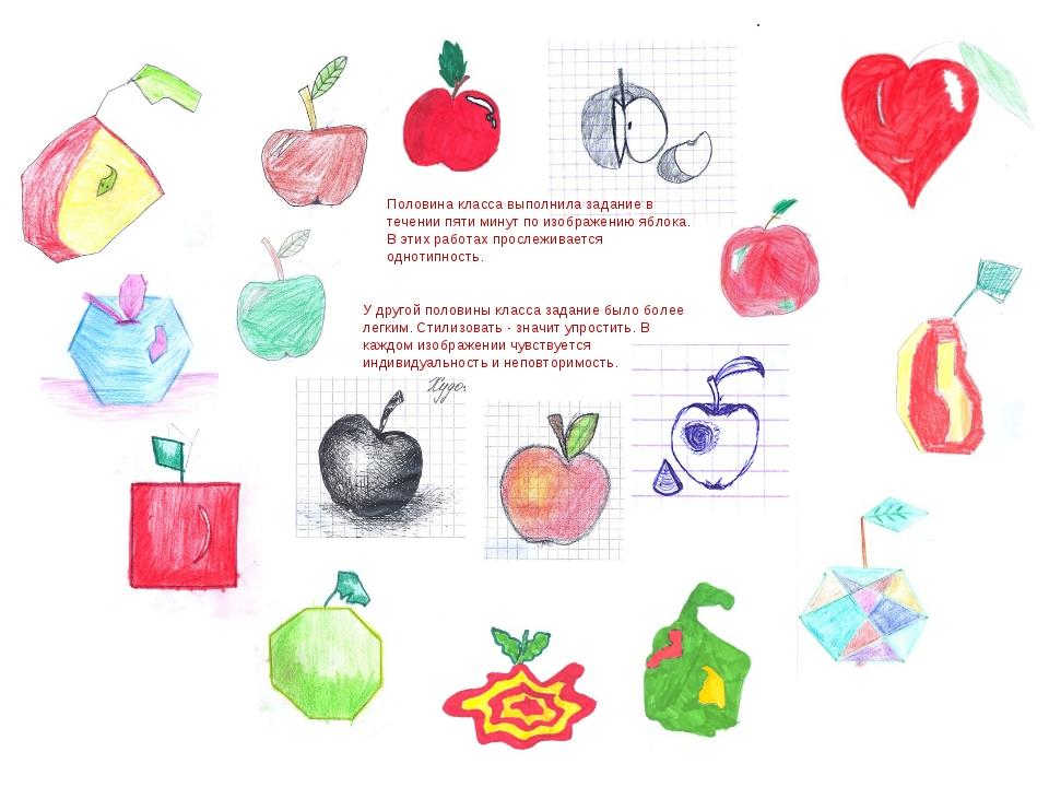 . . Половина класса выполнила задание в течении пяти минут по изображению ябл...