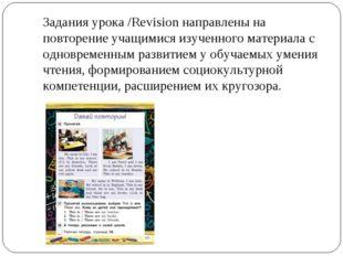 Задания урока /Revision направлены на повторение учащимися изученного материа
