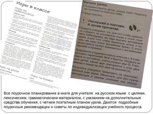 Все поурочное планирование в книге для учителя на русском языке с целями, лек