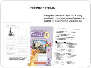 Рабочая тетрадь Материал соответствует материалу учебника, содержит разнообра