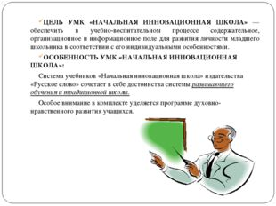 ЦЕЛЬ УМК «НАЧАЛЬНАЯ ИННОВАЦИОННАЯ ШКОЛА» — обеспечить в учебно-воспитательном