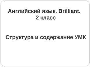 Английский язык. Brilliant. 2 класс Структура и содержание УМК
