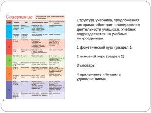 Структура учебника, предложенная авторами, облегчает планирование деятельност