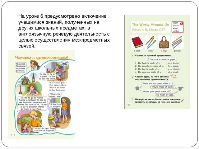 На уроке 6 предусмотрено включение учащимися знаний, полученных на других шко...