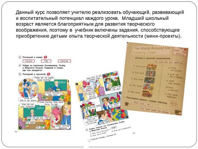 Данный курс позволяет учителю реализовать обучающий, развивающий и воспитател...