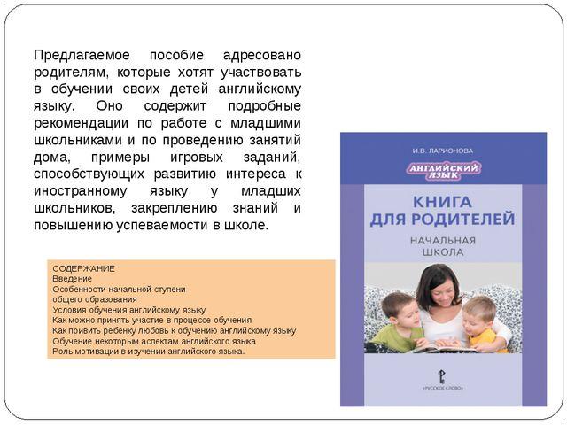 Предлагаемое пособие адресовано родителям, которые хотят участвовать в обучен...
