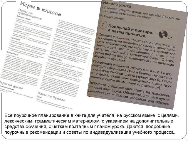 Все поурочное планирование в книге для учителя на русском языке с целями, лек...