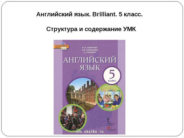 Английский язык. Brilliant. 5 класс. Структура и содержание УМК