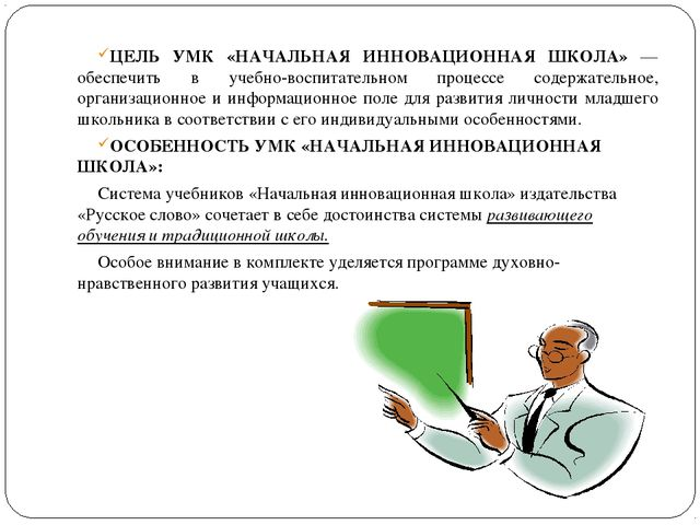 ЦЕЛЬ УМК «НАЧАЛЬНАЯ ИННОВАЦИОННАЯ ШКОЛА» — обеспечить в учебно-воспитательном...