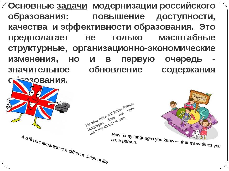 Основные задачи модернизации российского образования: повышение доступности,...