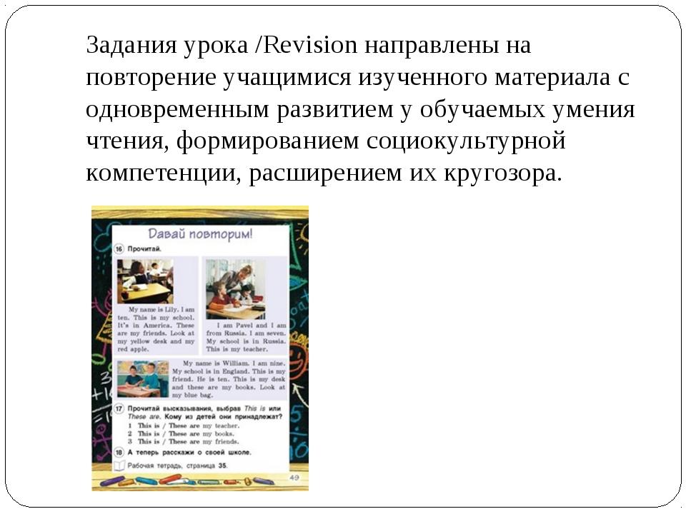 Задания урока /Revision направлены на повторение учащимися изученного материа...