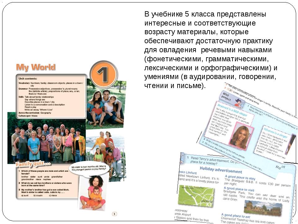 В учебнике 5 класса представлены интересные и соответствующие возрасту матери...