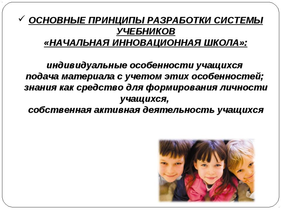 ОСНОВНЫЕ ПРИНЦИПЫ РАЗРАБОТКИ СИСТЕМЫ УЧЕБНИКОВ «НАЧАЛЬНАЯ ИННОВАЦИОННАЯ ШКОЛА...
