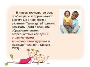 В нашем государстве есть особые дети, которые имеют различные отклонения в р
