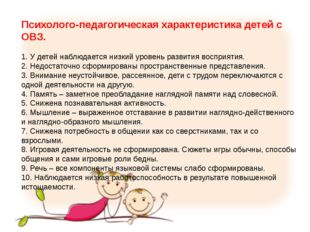 Психолого-педагогическая характеристика детей с ОВЗ. 1. У детей наблюдается