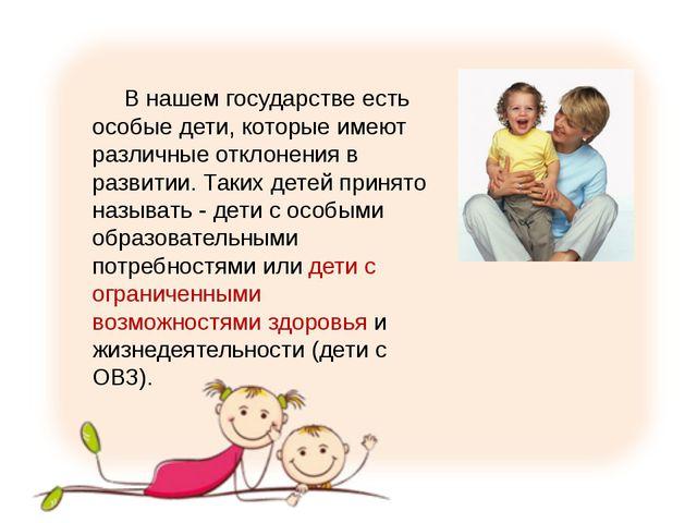 В нашем государстве есть особые дети, которые имеют различные отклонения в р...