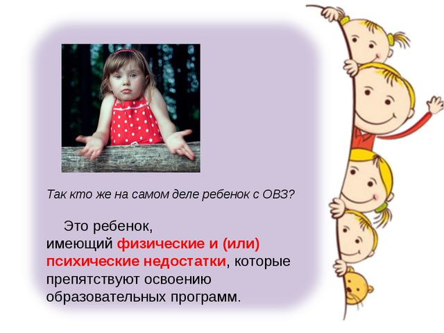 Так кто же на самом деле ребенок с ОВЗ? Это ребенок, имеющийфизические и (и...