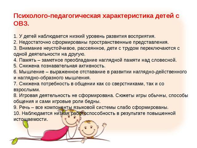 Психолого-педагогическая характеристика детей с ОВЗ. 1. У детей наблюдается...