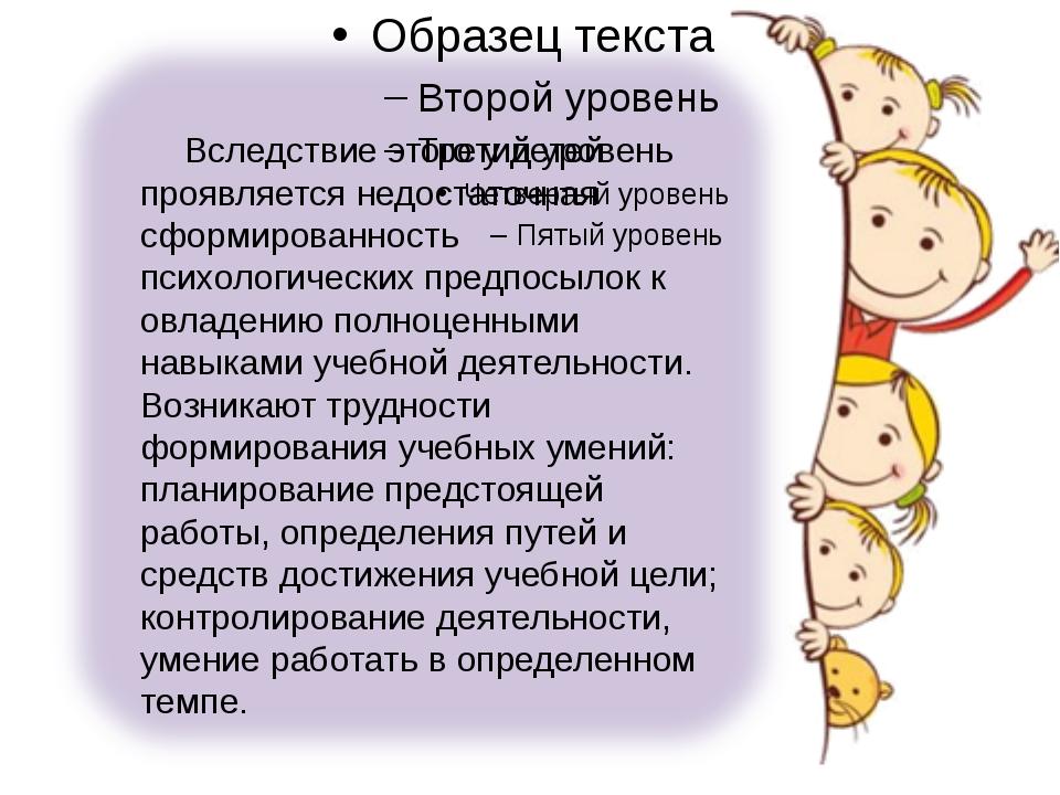 Вследствие этого у детей проявляется недостаточная сформированность психолог...