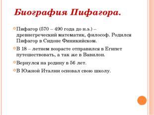 Пифагор (570 – 490 года до н.э.) – древнегреческий математик, философ. Родилс