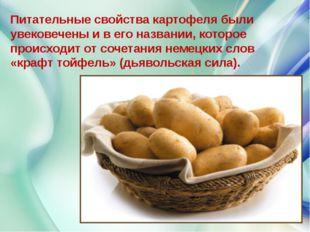 Питательные свойства картофеля были увековечены и в его названии, которое про