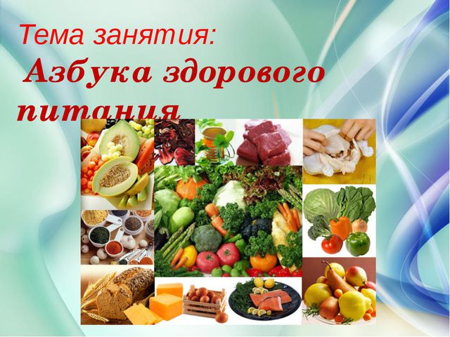 Тема занятия: Азбука здорового питания