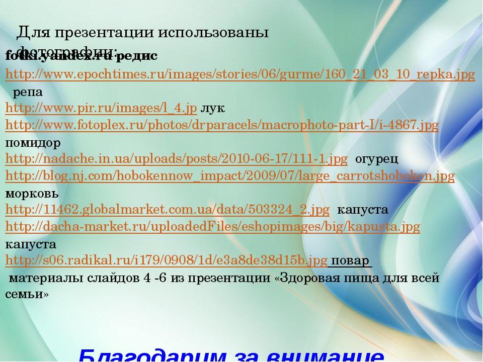 Для презентации использованы фотографии: fotki.yandex.ru редис http://www.epo...