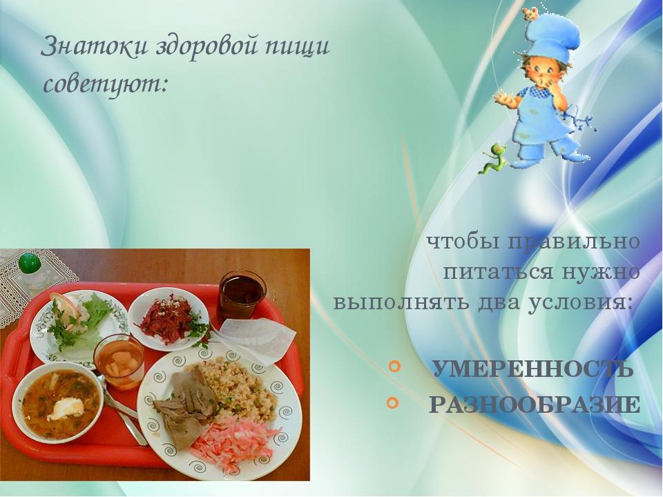 Знатоки здоровой пищи советуют: чтобы правильно питаться нужно выполнять два...