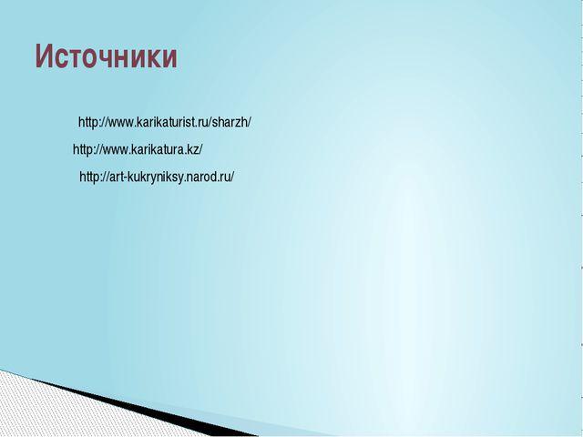 Источники http://www.karikaturist.ru/sharzh/ http://www.karikatura.kz/ http:/...